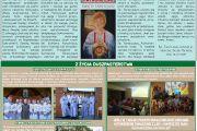 """Nowy numer gazetki """"Służcie Bogu z radością!"""""""